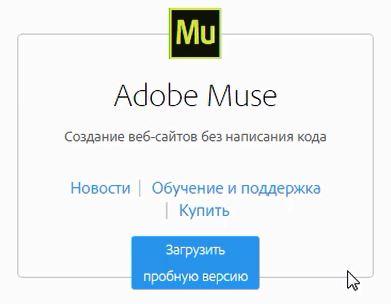 Adobe Muse - пробная версия