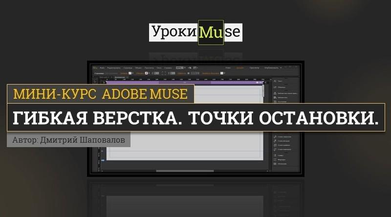 Курсы Adobe Muse - Гибкая верстка. Точки остановки