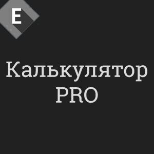 Калькулятор PRO