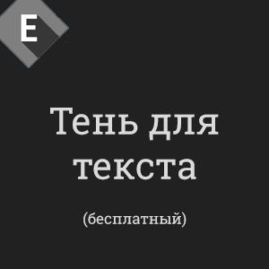 textshadow