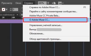 Справка об Adobe Muse