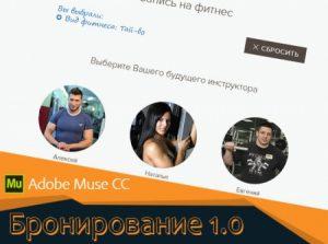 Виджет - Бронирование 1.0