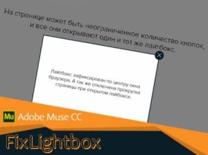 Виджет fixlightbox