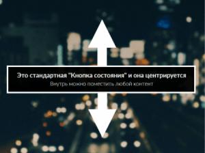 Виджет - Полноэкранный блок
