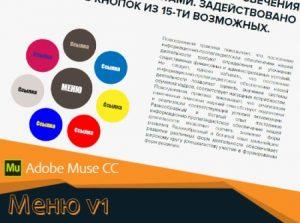 Виджет Меню_v1