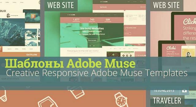 Шаблоны Adobe Muse