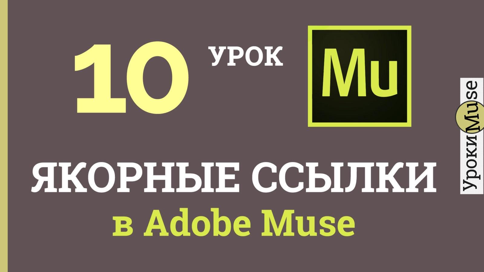 Якорные ссылки Adobe Muse