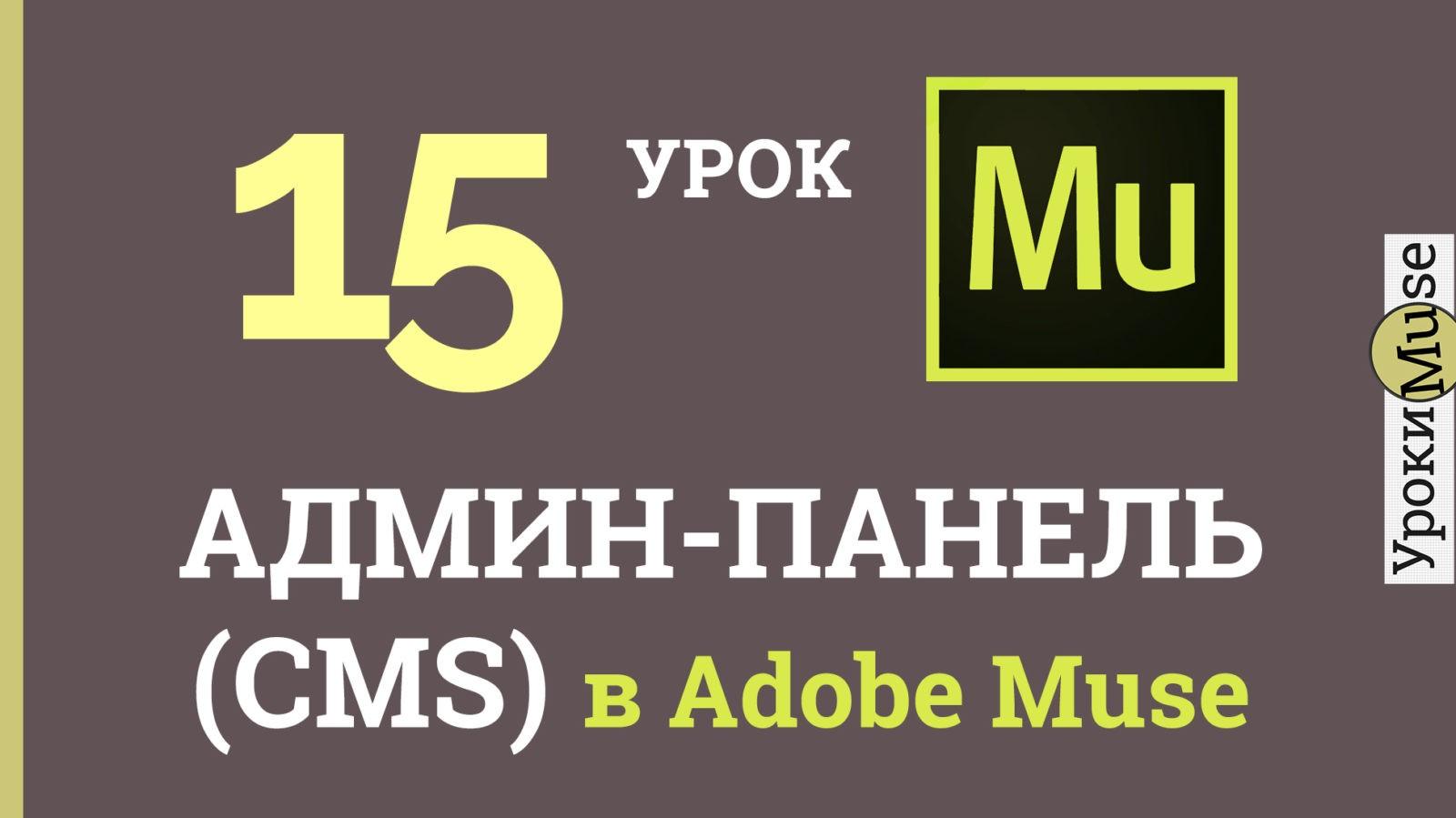CMS для Muse