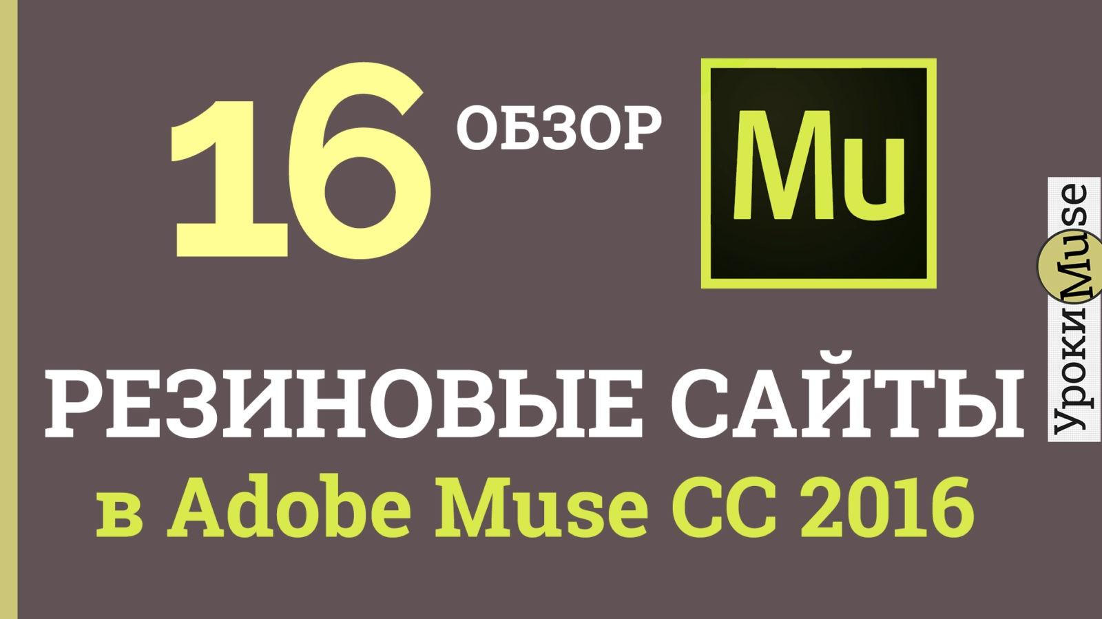 резиновые сайты в Adobe Muse
