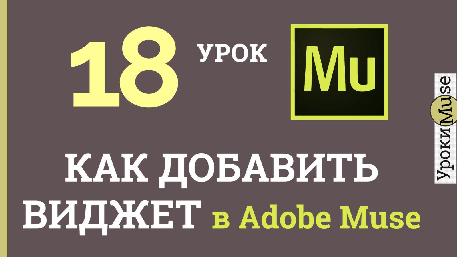 Как добавить виджет в Adobe Muse