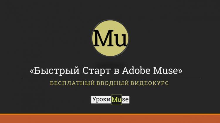 Курсы Adobe Muse - Быстрый старт