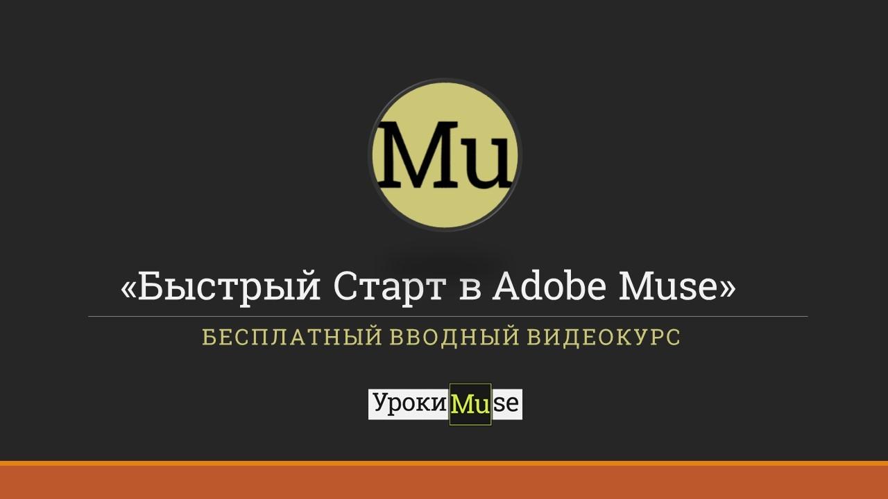 Курсы Adobe Muse - Быстрый старт в Adobe Muse