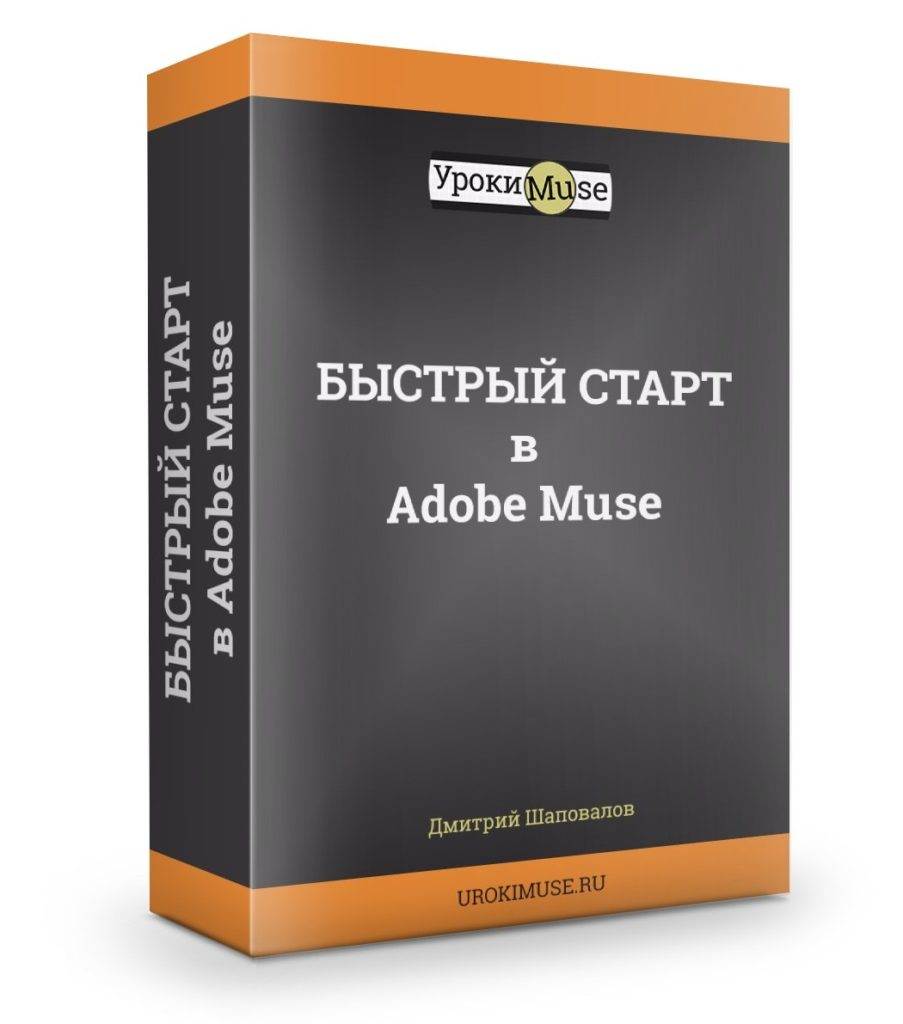 Быстрый СТАРТ в Adobe Muse