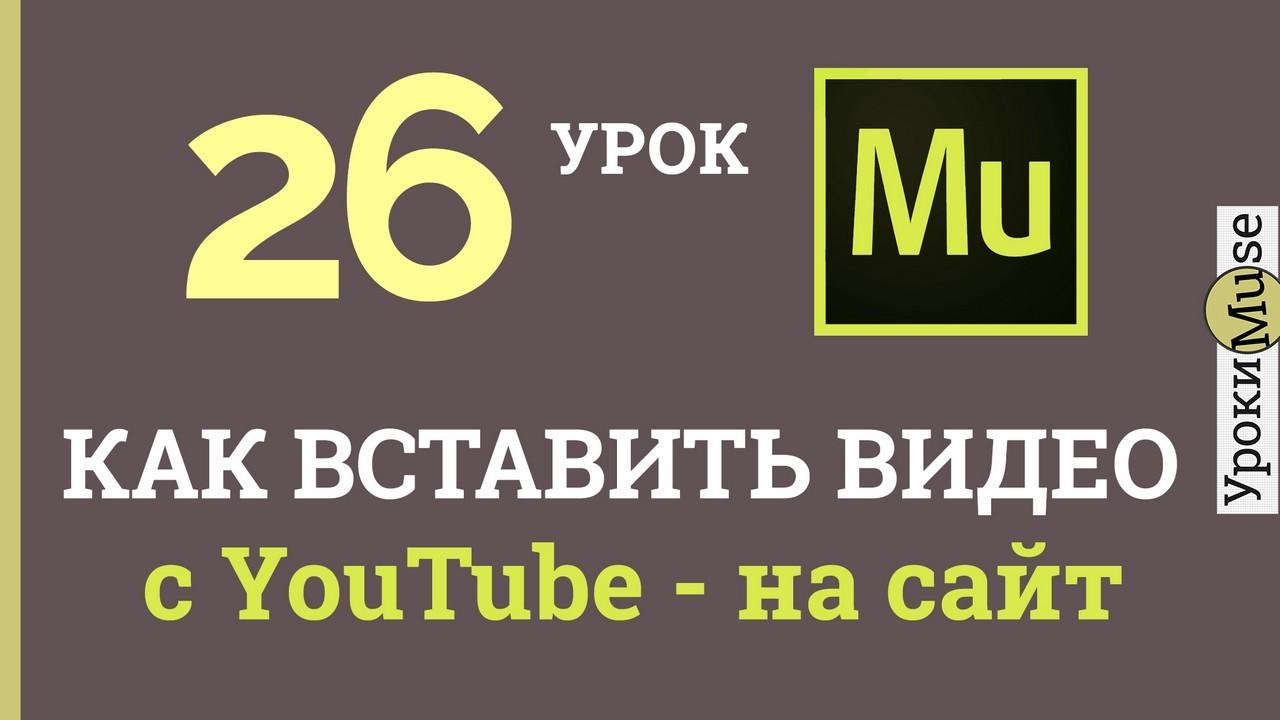 Как добавить видео с YouTube
