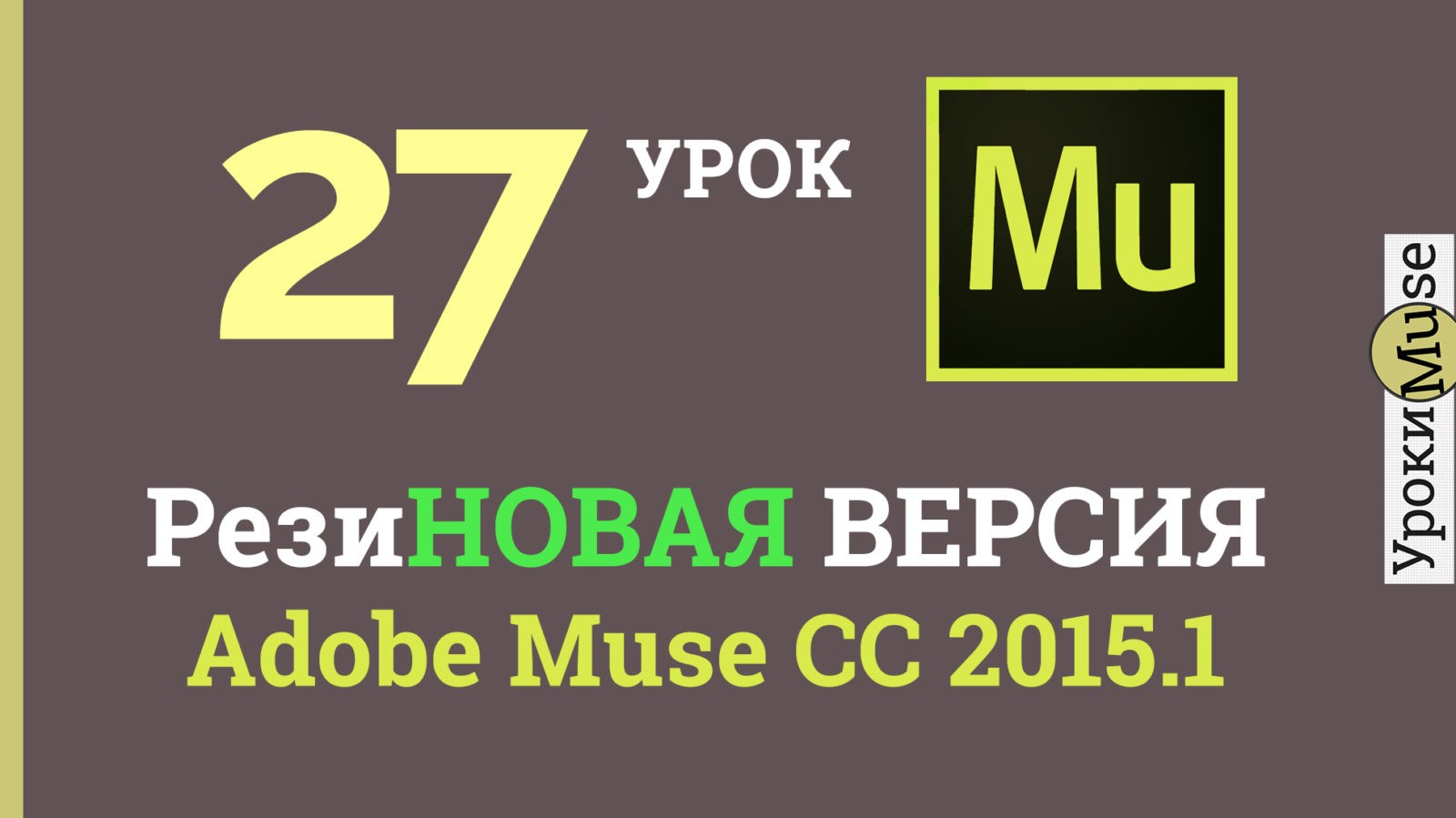 Резиновая версия Adobe Muse CC 2015.1