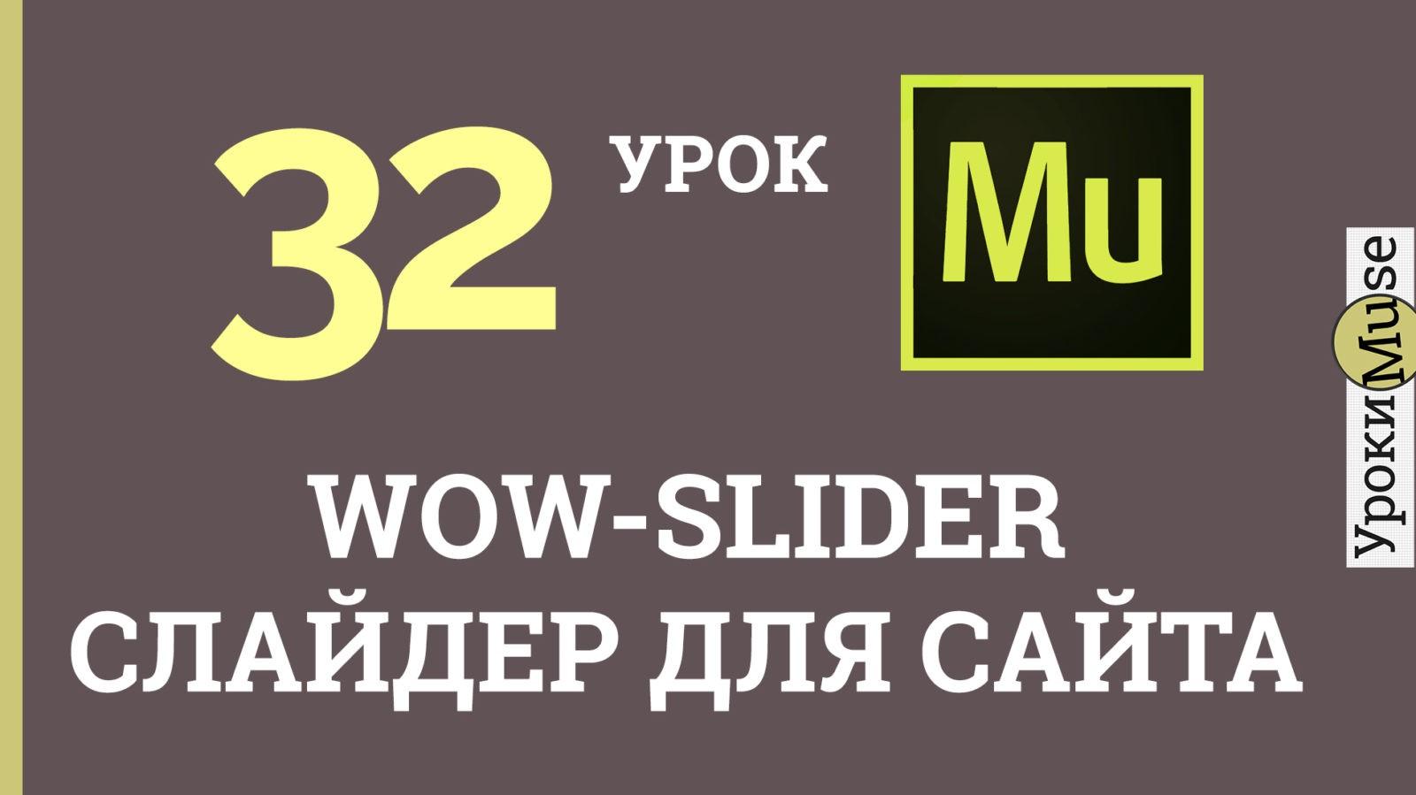 WOW-SLIDER Слайдер для сайта