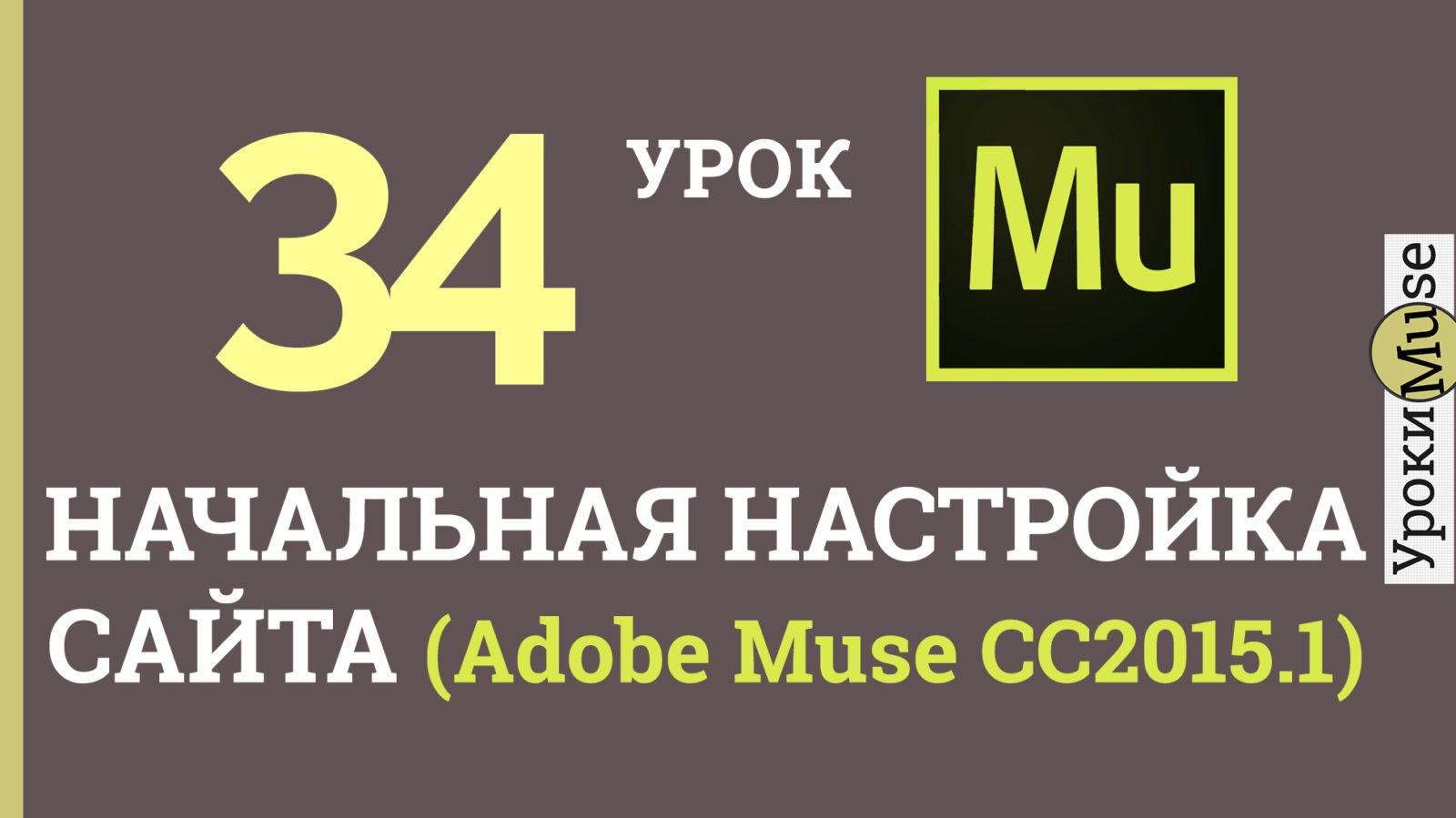 Начальная настройка сайта (СС2015.1)