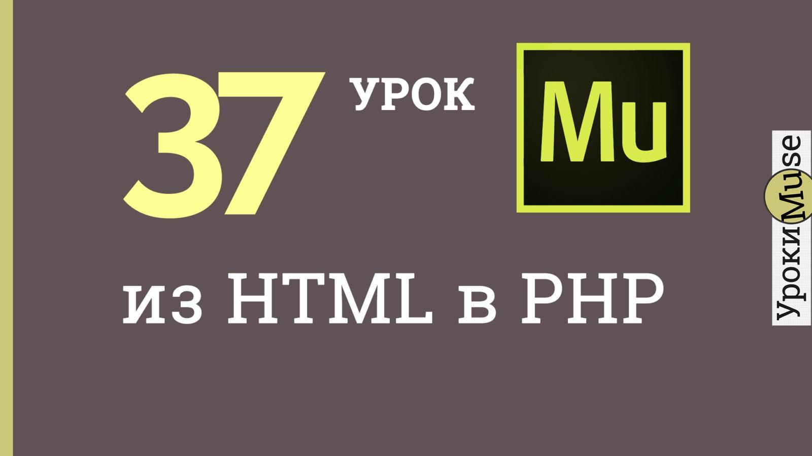 из HTML в PHP