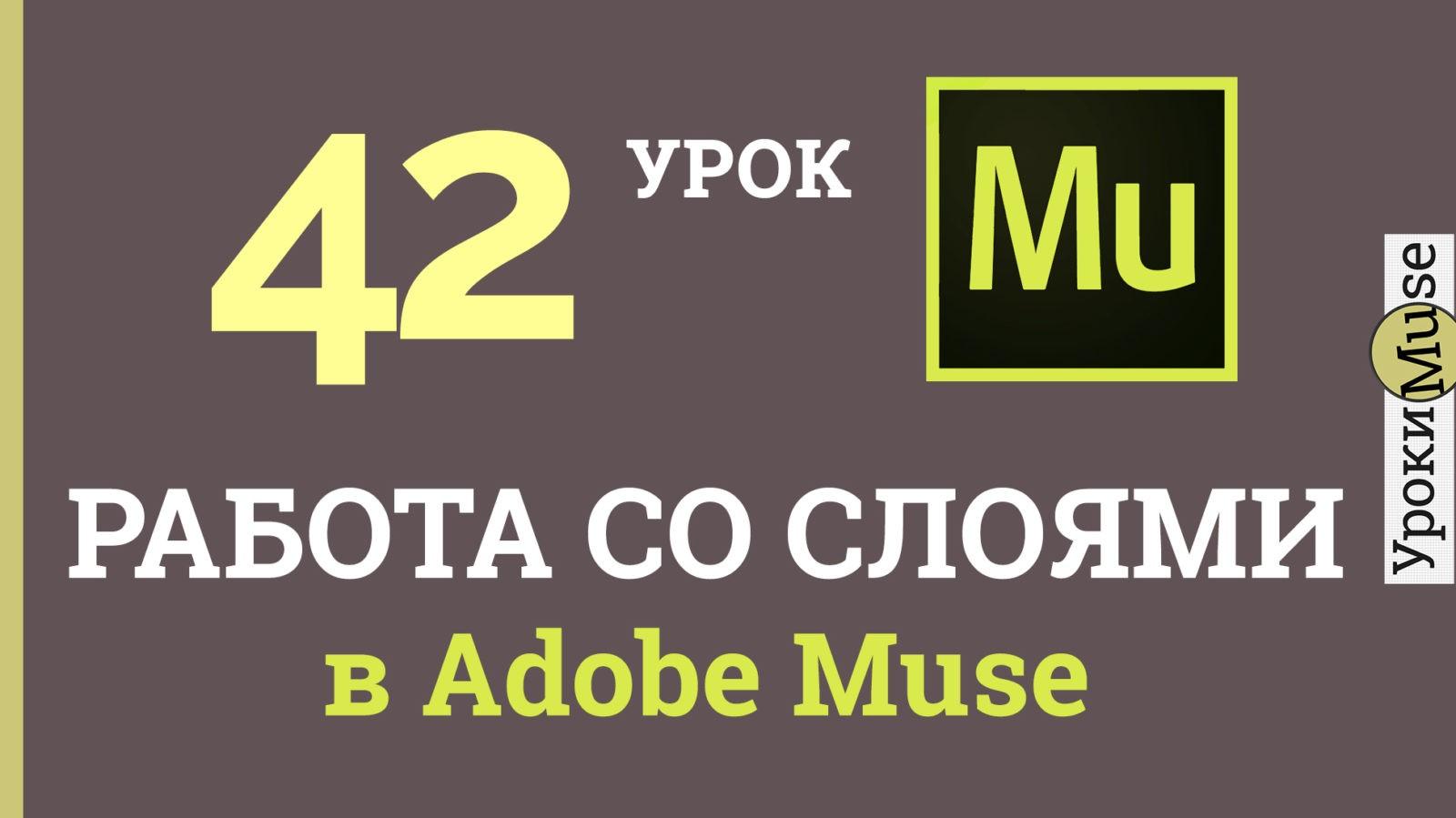 Работа со слоями в Adobe Muse