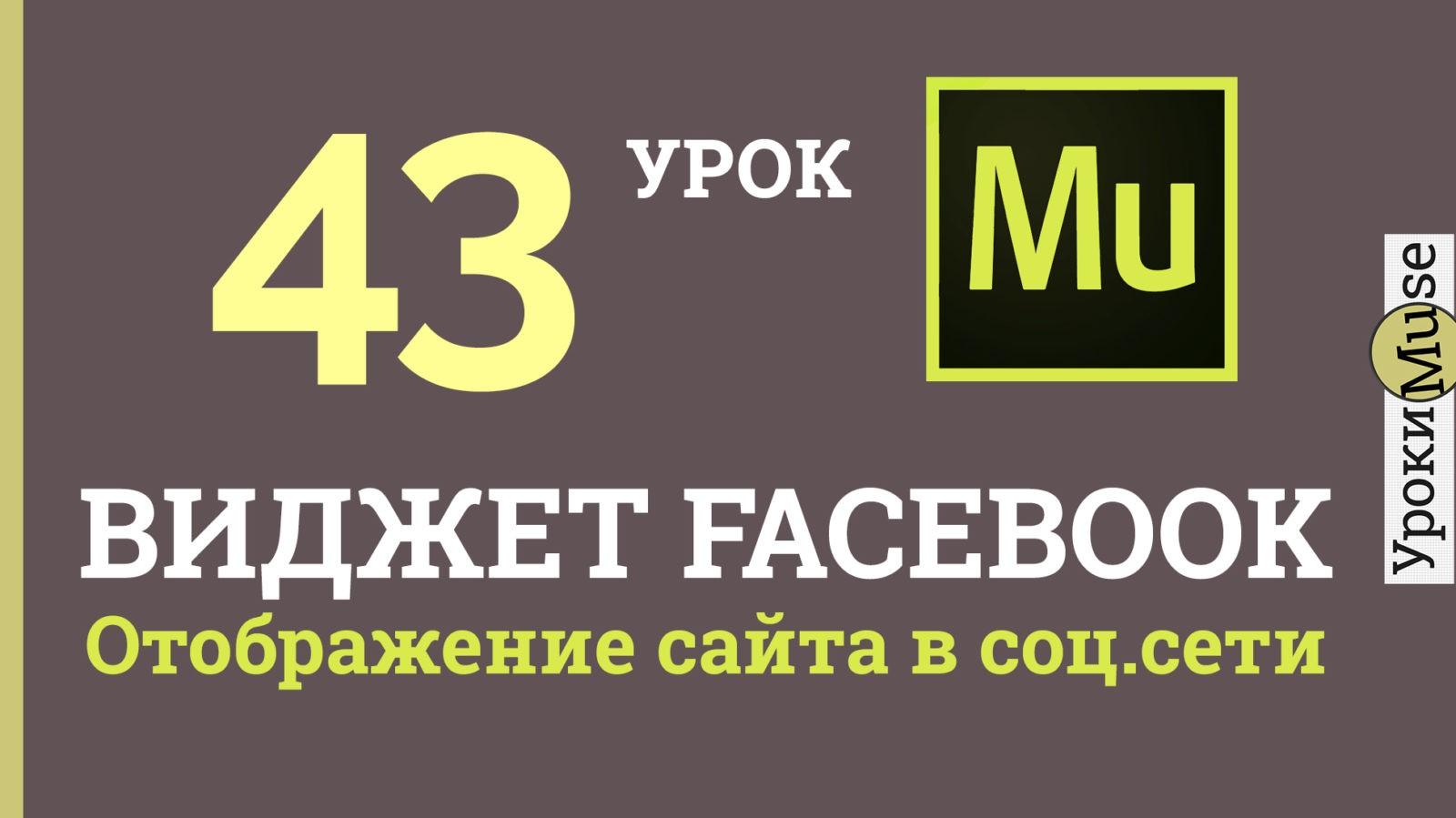 Виджет Facebook отображение сайта в соц.сети