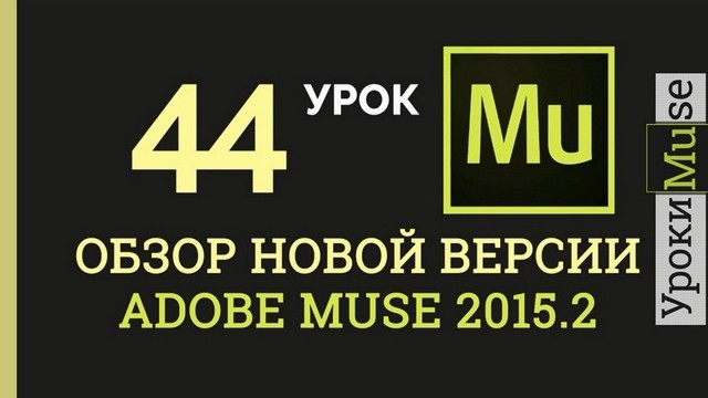 Новая версия Adobe Muse CC 2015.2