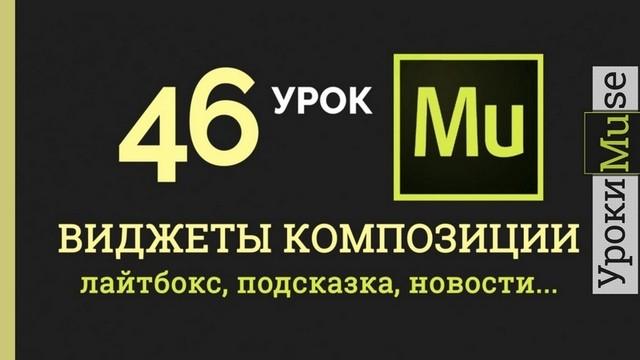 Виджеты композиции в Adobe Muse