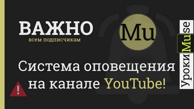 Система оповещения YouTube