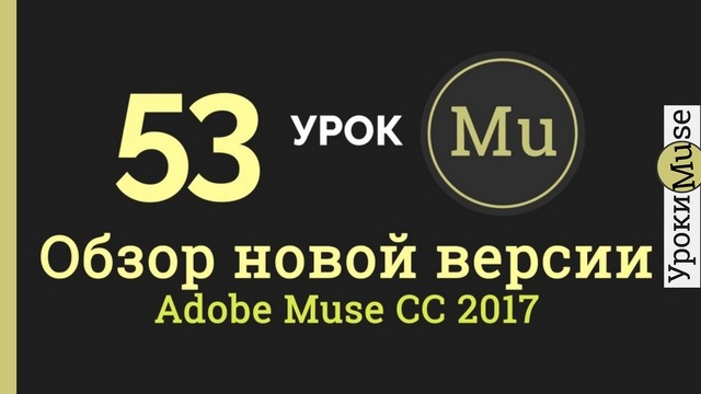 обзор Adobe Muse CC 2017