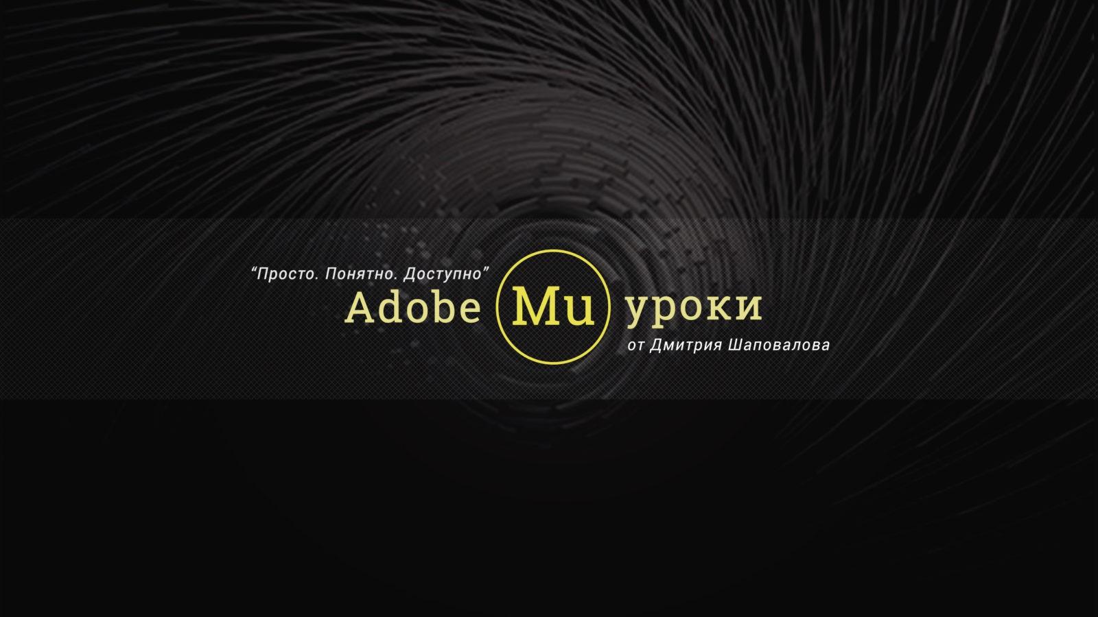 Все уроки Adobe Muse