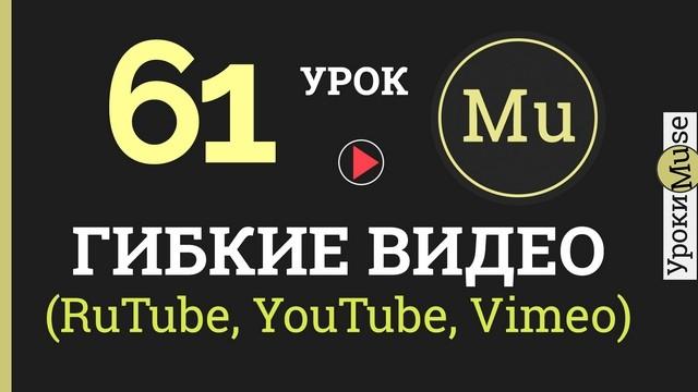 Как вставить гибкие видео на сайт сRuTube, YouTube, Vimeo