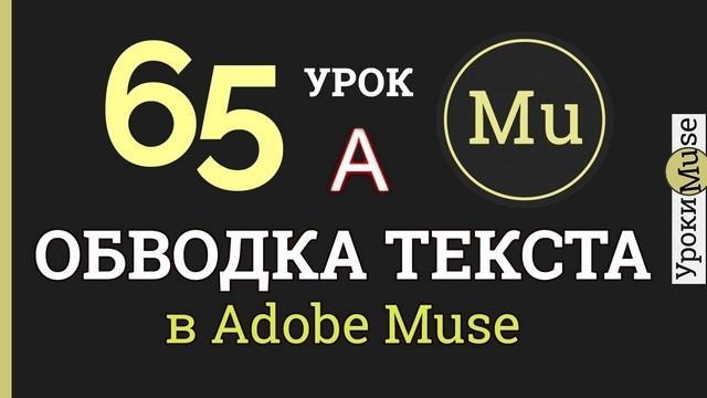 обводка текста в Adobe Muse