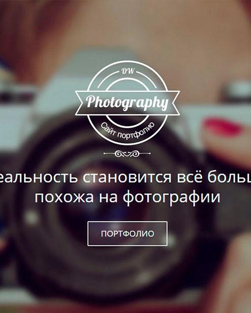 Шаблон Photography