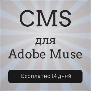 CMS для Adobe Muse