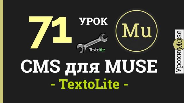 Админка сайта TextoLite - CMS для Adobe Muse