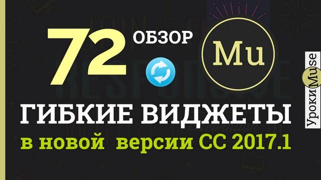 Гибкие виджеты Adobe Muse CC2017.1 (обновление 24.08.2017)