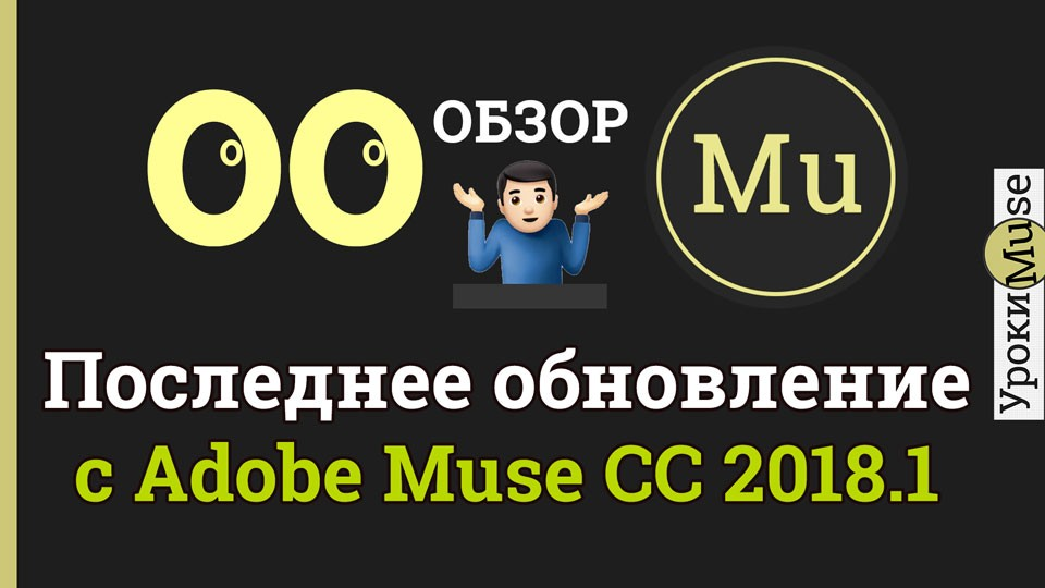 Adobe Muse CC 2018.1